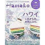 Hanako(ハナコ) 2019年8月号 No.1174 [ハワイ これからの、お気に入り。]