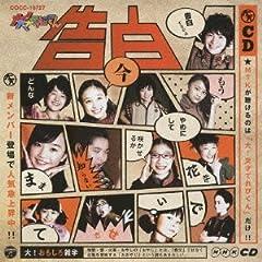 てれび戦士2013「Bound, Go Ahead!」の歌詞を収録したCDジャケット画像