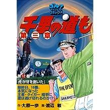 千里の道も 第三章(12) 虎(タイガー)が牙を剥いた! (ゴルフダイジェストコミックス)