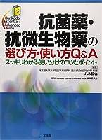 抗菌薬・抗微生物薬の選び方・使い方Q&A―スッキリわかる使い分けのコツとポイント (Bunkodo Essential & Advanced Mook)