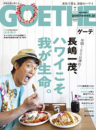 GOETHE(ゲーテ) 2019年 07 月号 [雑誌]