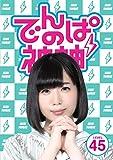 でんぱの神神 DVD LEVEL.45[DVD]