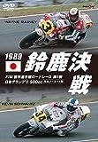 1989鈴鹿決戦【新価格版】 [DVD]