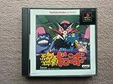タイムボカンシリーズ  ボカンと一発!ドロンボー PlayStation the Best for Family