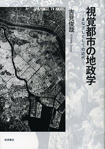 視覚都市の地政学――まなざしとしての近代の詳細を見る