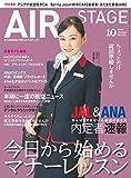 AIR STAGE (エア ステージ) 2016年10月号