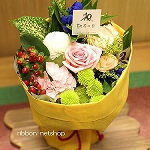 敬老の日 生花 季節のお花のスタンディングブーケ・敬老の日ver. FL-KR-01-SM