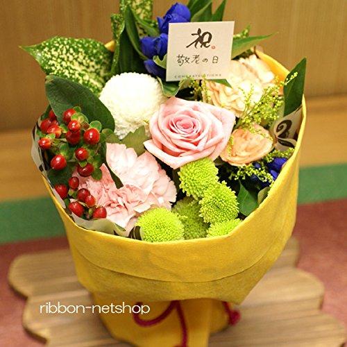 敬老の日 生花 季節のお花のスタンディングブーケ・敬老の日v...