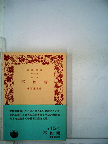 不如帰―小説 (1971年) (岩波文庫)