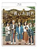 【Amazon.co.jp限定】長いお別れ(L版ブロマイドセット付) [Blu-ray]