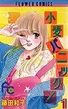 小麦パニック / 藤田 和子 のシリーズ情報を見る