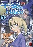 平安Haze / 堤 抄子 のシリーズ情報を見る