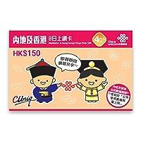 中国本土全域+香港 4G プリペイド SIMカード データ定額 2GB/8日 出張 旅行 中国聯通 ChinaUnicom