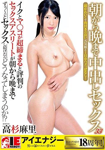 高杉麻里 朝から晩まで中出しセックス33 [DVD]