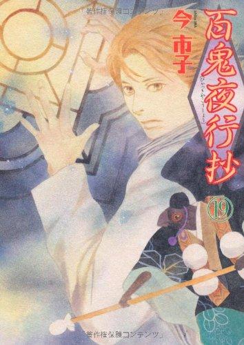 眠れぬ夜の奇妙な話コミックス 百鬼夜行抄(19)の詳細を見る