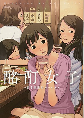 酩酊女子 ~日本酒酩酊ガールズ~の詳細を見る