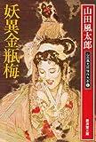 妖異金瓶梅―山田風太郎傑作大全〈1〉 (広済堂文庫)