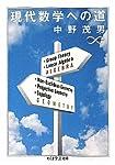 現代数学への道 (ちくま学芸文庫)