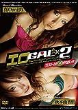 エロGAL×2 真中かおり 秋本由香里 [DVD]
