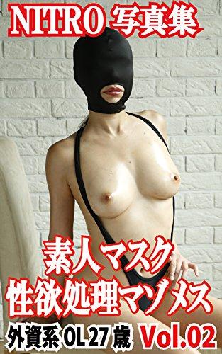 NITRO写真集『素人マスク性欲処理マゾ』外資系OL 27歳VOL-2の詳細を見る