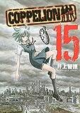 COPPELION(15) (ヤングマガジンコミックス)
