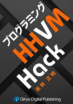 [米林 正明]のプログラミングHHVM Hack