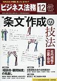 ビジネス法務 2017年 12 月号 [雑誌]