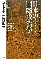 日本の国際政治学 1 学としての国際政治