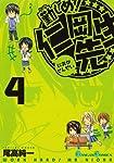 勤しめ!仁岡先生 4 (ガンガンコミックス)