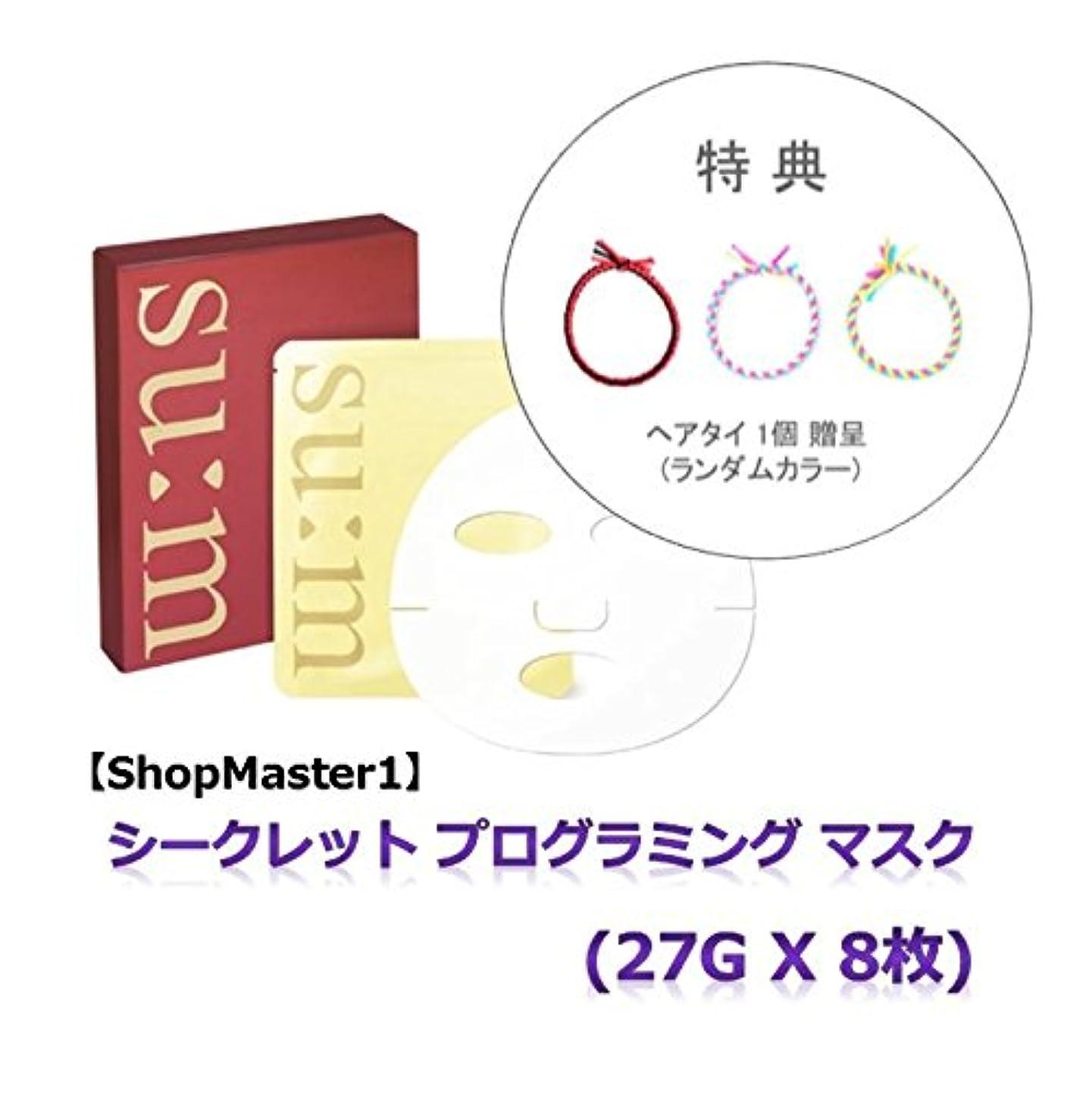 階原油優雅な【スム37° su:m37°】シークレット プログラミング マスク (27g x 8枚) / Secret Programming Mask (27g x 8EA) / 特典 - ヘアタイ贈呈(ランダムカラー) [並行輸入品]