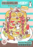 甘党ペンギン(3) (ARIAコミックス)