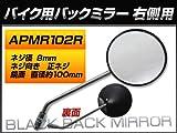 AP バックミラー 右側用 丸型 入数:1本(片側) ホンダ プレスカブ50/AA01 C50BNY-1 AA01-1000001~ BN-1