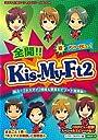 全開 Kis‐My‐Ft2