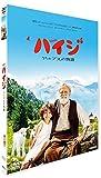 【Amazon.co.jp限定】ハイジ アルプスの物語(A4クリアファイル付) [DVD]