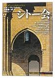 シトー会 (「知の再発見」双書155)