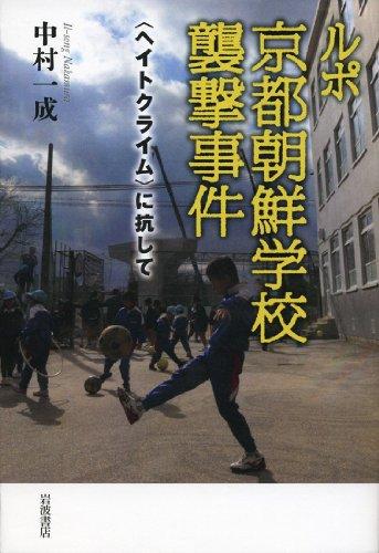ルポ 京都朝鮮学校襲撃事件――〈ヘイトクライム〉に抗しての詳細を見る