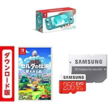 Nintendo Switch Lite ターコイズ + ゼルダの伝説 夢をみる島オンラインコード版 + Samsung microSDカード256GB MB-MC256GA/ECO セット
