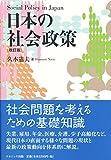 日本の社会政策