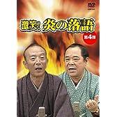激笑!炎の落語4 [DVD]