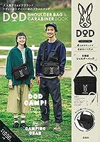 DOD SHOULDER BAG & CARABINER BOOK (ブランドブック)