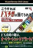 """DVD こうすればFX予想は当てられる!初めて語られたFX界屈指の""""予測力""""のヒミツ (<DVD>)"""