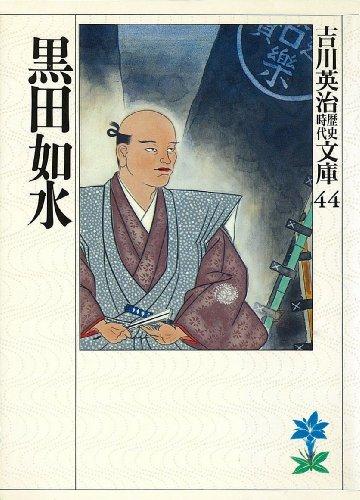 黒田如水(吉川英治歴史時代文庫)