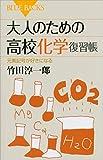 大人のための高校化学復習帳 元素記号が好きになる (ブルーバックス)