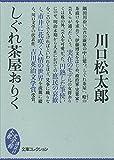 しぐれ茶屋おりく (文庫コレクション 大衆文学館)
