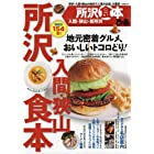 所沢入間狭山食本 (ぴあMOOK)