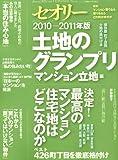 土地のグランプリ/マンション立地編 〔セオリー〕2010 vol.1 (セオリーMOOK)