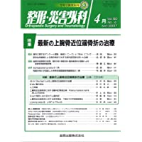 整形・災害外科 2007年 04月号 [雑誌]