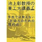 Amazon.co.jp: 学校では教えない「社会人のための現代史」 池上彰教授の東工大講義 国際篇 (文春文庫) 電子書籍: 池上 彰: Kindleストア