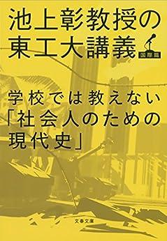 [池上 彰]の学校では教えない「社会人のための現代史」 池上彰教授の東工大講義 国際篇 (文春文庫)