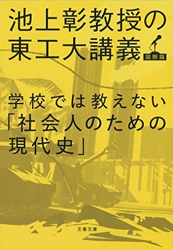 学校では教えない「社会人のための現代史」 池上彰教授の東工大講義 国際篇 (文春文庫)の詳細を見る